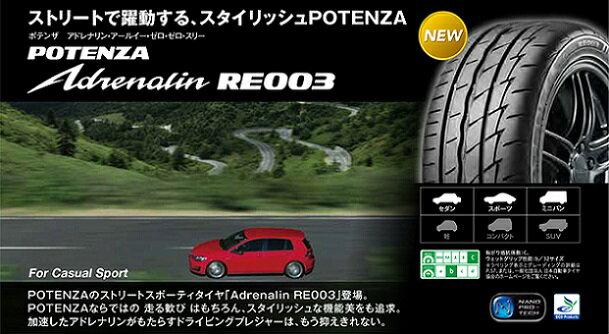 【2016年製造】 225/45R17 94W  XL POTENZA Adrenalin RE003 ブリヂストン  ポテンザ  アドレナリン 【新品】