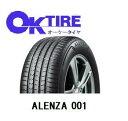 【2018年〜製造】 245/45R20 99V ALENZA 001 2本以上送料無料 -新品-ブリヂストン アレンザ 001