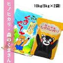 特Aコンビ!【送料無料】熊本県産森のくまさん5kg・ヒノヒカ...