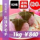 平成29年産もち米 熊本県産ヒヨクモチ(もち米) 精白米1kg