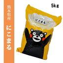 【送料無料】平成30年産米 熊本県産にこまる 精白米5kg 【おいしいお米】【九州産 米】【九州熊本県から直送】