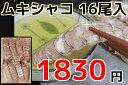 ムキシャコ 特大16尾入 折箱入り ボイル・殻剥き済み すぐに食べられます  [2〜4人前][寿司][寿司ネタ][シャコ][蝦蛄][おかべ水産][ギフト][業務用] 【冷蔵便】【02P03Sep16】