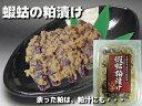 子持ち シャコの粕漬け すぐに食べられます [珍味][シャコ][蝦蛄][子持ち][限定][嘉美心][漬物][酒粕][おかべ水産] 【冷凍便】【02P03Dec16】