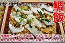 瀬戸内産 鯛飯 鯛ごはん1〜2人前 [鯛飯][炊き込みご飯][鯛ご飯][おかべ水産]【冷凍便】【02P03Sep16】