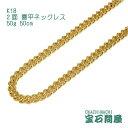 K18 ゴールド 2面 喜平ネックレス 50cm 50g イエローゴールド キヘイ チェーン 18金
