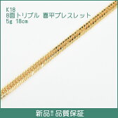 K18 ゴールド 8面トリプル 喜平ブレスレット 18cm 5g イエローゴールド キヘイ チェーン 18金 新品