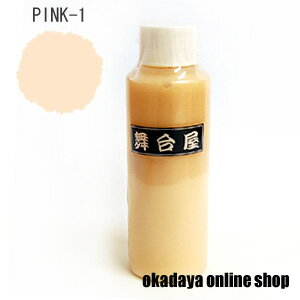 舞台屋(ぶたいや) 水白粉 ピンク-1 (B)_3a_