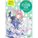 書籍 こだわりのコスプレ衣装が作れる COS衣装メイキングブック 日本ヴォーグ社 (b)ecj