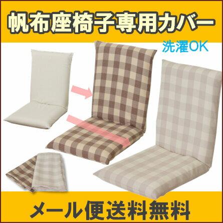 【メール便送料無料】座椅子専用カバーシンプルな帆布座椅子専用。大きめチェック(格子柄)日本製。