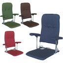 【送料無料】折り畳むと薄くコンパクトになる肘付座椅子刺子・4色から選べます。