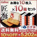 【送料無料】カルビー かっぱえびせん 匠海 たくみ 10枚入 10箱セット 15422_10set |
