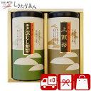 静岡 深むし煎茶・上煎茶 KS-25 |日本茶 緑茶 お茶 ...
