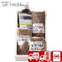 【送料無料 産地直送】超熟 天然鹿肉・猪肉・宮崎牛ロースト3...
