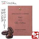 Speciality Coffee 06 е│еэеєе╙ев A159  е╔еъе├е╫ е│б╝е╥б╝ р▌ръ ╕─╩ё┴ї ╖ы║з ╞т╜╦ дк╜╦дд ▓ё╝╥ ╝л╝г▓ё ▓ё╡─ е│еєе┌ е╙еєе┤ д╨дщд▐дн ╖ы║з╝░ ╚ф╧к▒у ╞є╝б▓ё ░·дн╜╨╩к ╩╓╬щ ╖╩╔╩ ╡н╟░ ┴╞╔╩ ╗▓▓├╛▐ дк╬щ дк╩╓д╖ 500▒▀ 300 ▒▀ ░╩▓╝ еое╒е╚ е╫е┴еое╒е╚ ┬гдъ╩к ╩ьд╬╞№ ╔уд╬╞№
