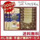 【送料無料】UCC ドリップコーヒー 詰合せ soumu_T16-01 | 焼き菓子 お菓子 スイーツ