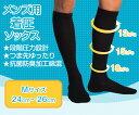 [40代からの、疲労回復メンズ 着圧ソックス(24-26)]【単品】 紳士用靴下、ブラック、抗菌・防臭加工の綿100%糸使用 777/N001 弾性ソックス
