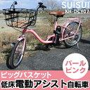 ビッグバスケットタイプ低床電動アシスト自転車 20/24イン...