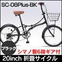 マイパラス 20型 折りたたみ自転車 SC-08PLUS-BK マットブラック【送料無料】シマノ製6段ギア