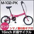 マイパラス 折りたたみ自転車16インチ・6段ギア付き M-102-PK (カラー:ピンク) 折畳自転車【送料無料】