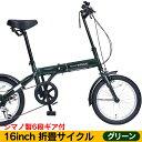 16インチ折畳自転車・6段ギア付きM-103-GR(ダークグリーン)【送料無料】折りたたみ自転車マイパラス