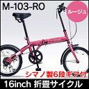【セール】マイパラス 折りたたみ自転車16インチ・6段ギア付...