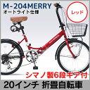 【送料無料】マイパラス 20インチ折畳自転車 6段変速ギア・...