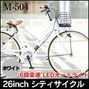 マイパラス シティサイクル26・6SP・オートライト M-504(ホワイト)スチールフレーム自転車 6段ギア付 26型 6段 カギ ライト付き 【送料無料】
