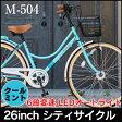 マイパラス シティサイクル26・6SP・オートライト M-504(クールミント)スチールフレーム自転車 6段ギア付 26型 6段 カギ ライト付き 【送料無料】