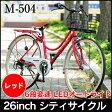 マイパラス シティサイクル26・6SP・オートライト M-504(レッド)スチールフレーム自転車 6段ギア付 26型 6段 カギ ライト付き 【送料無料】