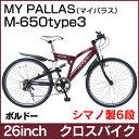 【送料無料】マイパラス クロスバイク26・6SP・リアサス M-650-3(M-650 Type3) 【ボルドー】シマノ製6段ギア 26インチ