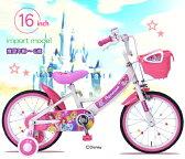 プリンセス 16型子供用自転車 MD-08 マイパラス 【送料無料】【smtb-s】【RCP】