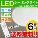 【新商品】LEDシーリングライト 4.5畳〜6畳用 3000lm LE-Y30D6K-W 節電 省エネ 昼光色 リモコン付!! 【送料無料】オーム電機