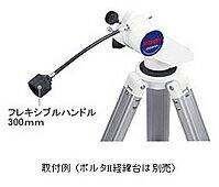 ビクセン フレキシブルハンドル 300mm 天体望遠鏡ポルタ2 オプションパーツ【RCP】
