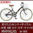 マイパラス 折畳シティサイクル M-505-BR ブラウン 26型6段 【送料無料】