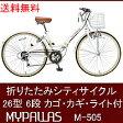 マイパラス 折畳シティサイクル M-505-W ホワイト 26型6段 【送料無料】