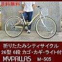 マイパラス 折畳シティサイクル M-505-NA ナチュラル 26型6段 【送料無料】【smtb-s】【RCP】