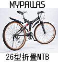 マイパラス マウンテンバイク M-670-BK ブラック MTB 折畳ATB 26型6段 【送料無料】