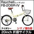 レイチェル 20インチ折りたたみ自転車 FB-206R 24213 アイボリー 【送料無料】オオトモ