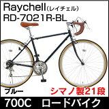 レイチェル 700C ロードバイク RD-7021R 22044 ネイビーブルー【送料無料】シマノ製21段変速 オオトモ