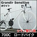 Grandir Sensitive 700C ロードバイク 19251 ホワイト【送料無料】シマノ製21段変速 オオトモ