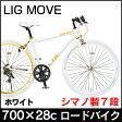 LIG MOVE 700C ロードバイク 19247 ホワイト【送料無料】シマノ製7段変速 オオトモ