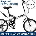 【送料無料】Raychell コンパクトMTB 20インチM...