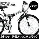 【送料無料】レイチェル MTB MTB-2618RR ブラッ...