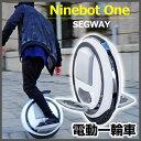 【大特価】Ninebot One(ナインボットワン) セグウェイ 電動一輪車 24046【送料無料】オオトモ プレゼントに