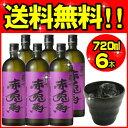 【あす楽】【送料無料】紫の赤兎馬 720ml 芋焼酎 6本セット 【濱田酒造/鹿児島】