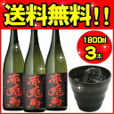 【あす楽】【送料無料】赤兎馬 1800ml 芋焼酎 3本セット 【濱田酒造/鹿児島】