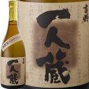さつま焼酎 一人蔵(ひとりぐら)25度 720ml【木場酒造/鹿児島】