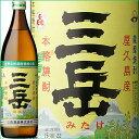 【あす楽】三岳(みたけ)芋焼酎 25度 900ml【三岳酒造/鹿児島】