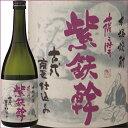 【あす楽】限定1000本生産 本格芋焼酎 紫鉄幹(むらさきてっかん)25度 720ml【オガタマ酒造/鹿児島】