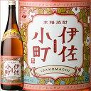 女性のための芋焼酎 「伊佐小町」 1800ml 【大口酒造/鹿児島】